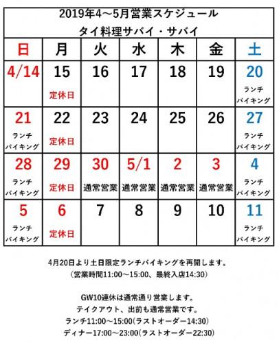 19GW営業スケジュール.jpg