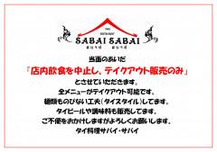 200401店内飲食中止告知.jpg