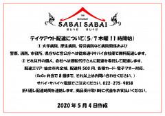 200503配達ルール.jpg