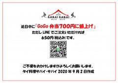 200902GOGO値上げ.jpg