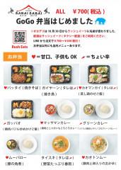 201112_GOGO弁当_表のコピー-1.jpg