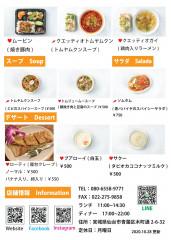 201112_GoGo弁当_裏.jpg