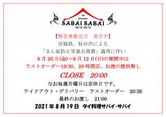210819まんぼうポスター.jpg