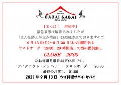 210913まんぼうポスター.jpg