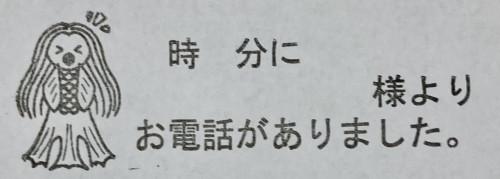 アマビエメッセージ②.jpg