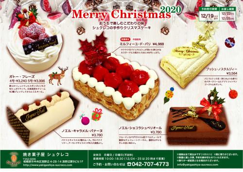 クリスマス2020_チラシ.JPG
