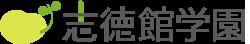 志徳館学院