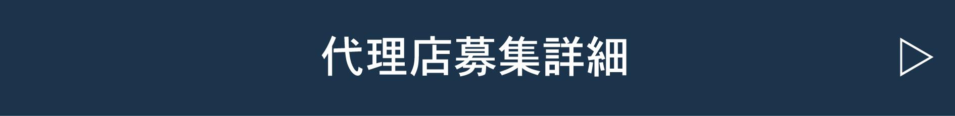 代理店募集詳細.JPG
