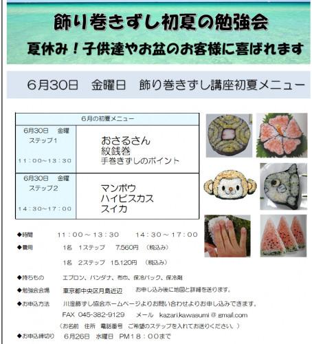 6月飾り広告.png