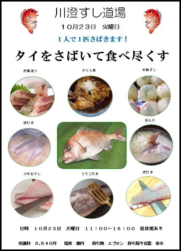 川澄すし道場 鯛 5.png