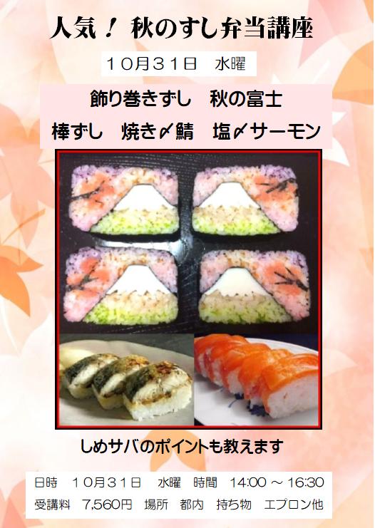 秋の寿司弁当.png