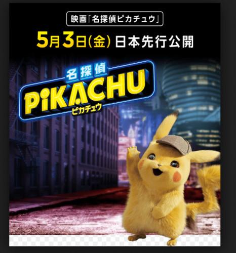 ピカチュウ宣伝2.png