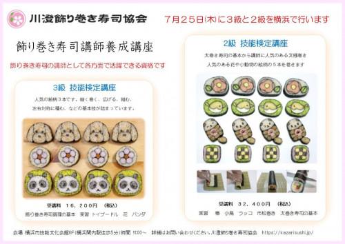 検定2級3級POPわく.jpg