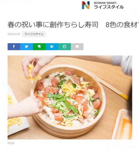 日経スタイル1P.png