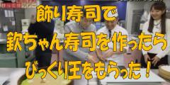 欽ちゃん表紙1.png
