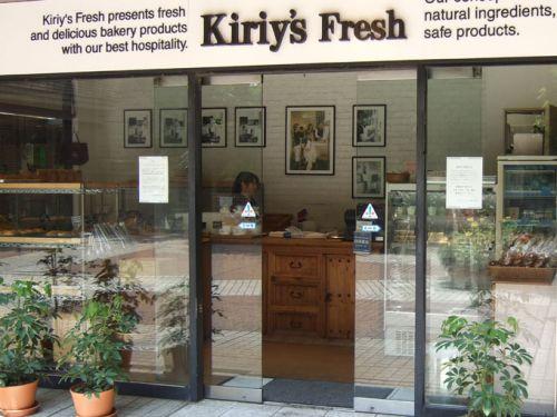 Kiriy's Fresh - 広尾店 HIROO SHOP