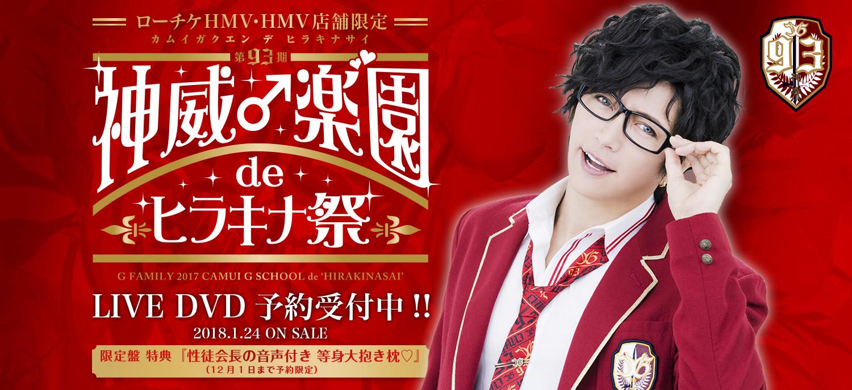 content_楽園祭DVD_バナー_大.jpg