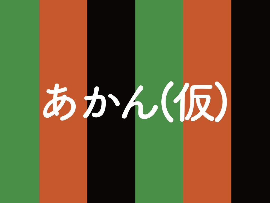 あかん_ロゴ.jpeg