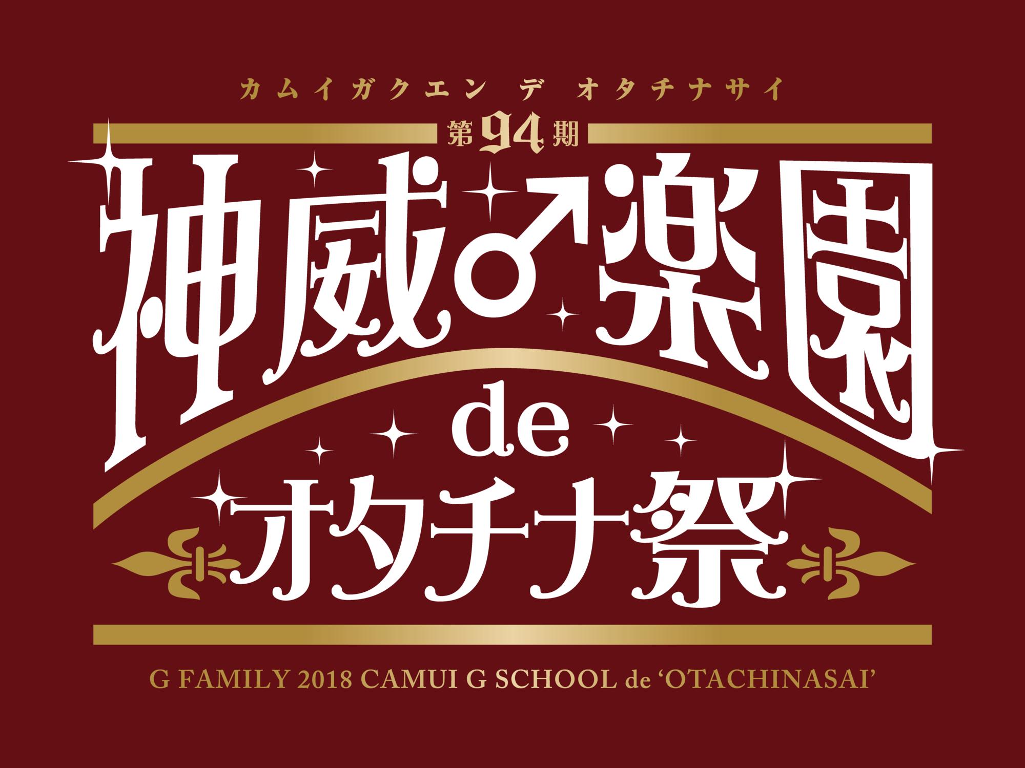 content_オタチナ祭logo.png