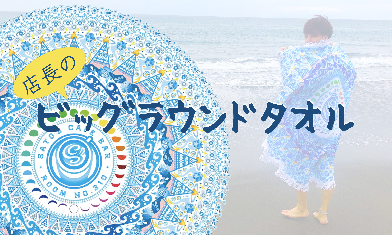 sato_夏売りバナー.2.jpeg