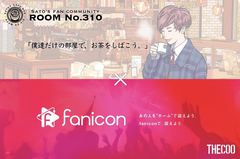 fanicon予告.002.jpeg