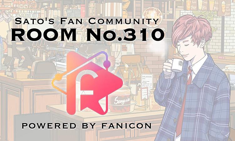 SATO'S FAN COMMUNITY ROOM No.310