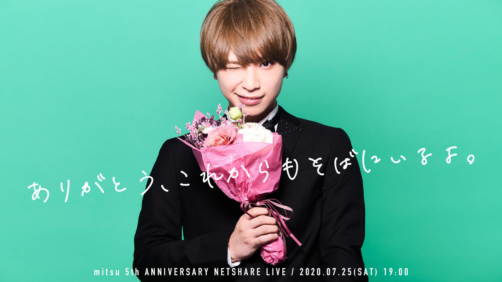 mitsu_5周年LIVE_FIX.jpg