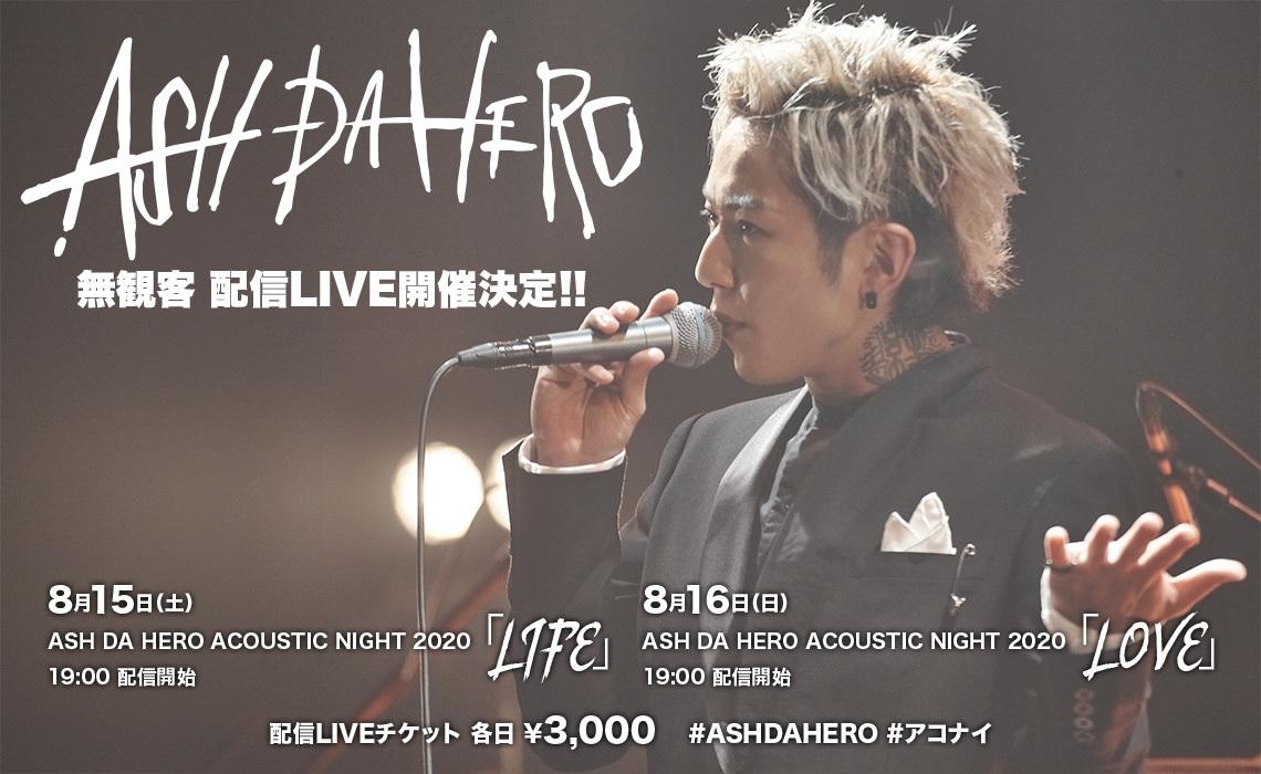 AcousticNight2020-bnr.jpg