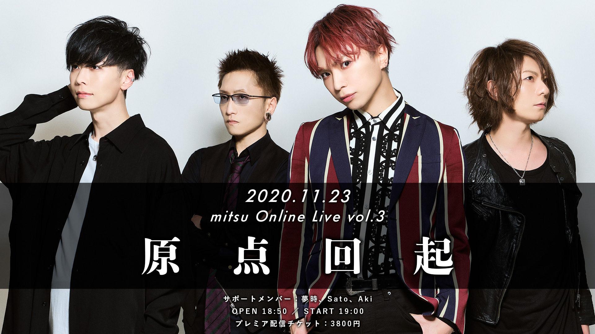 mitsu20201123_告知FIX2.jpg