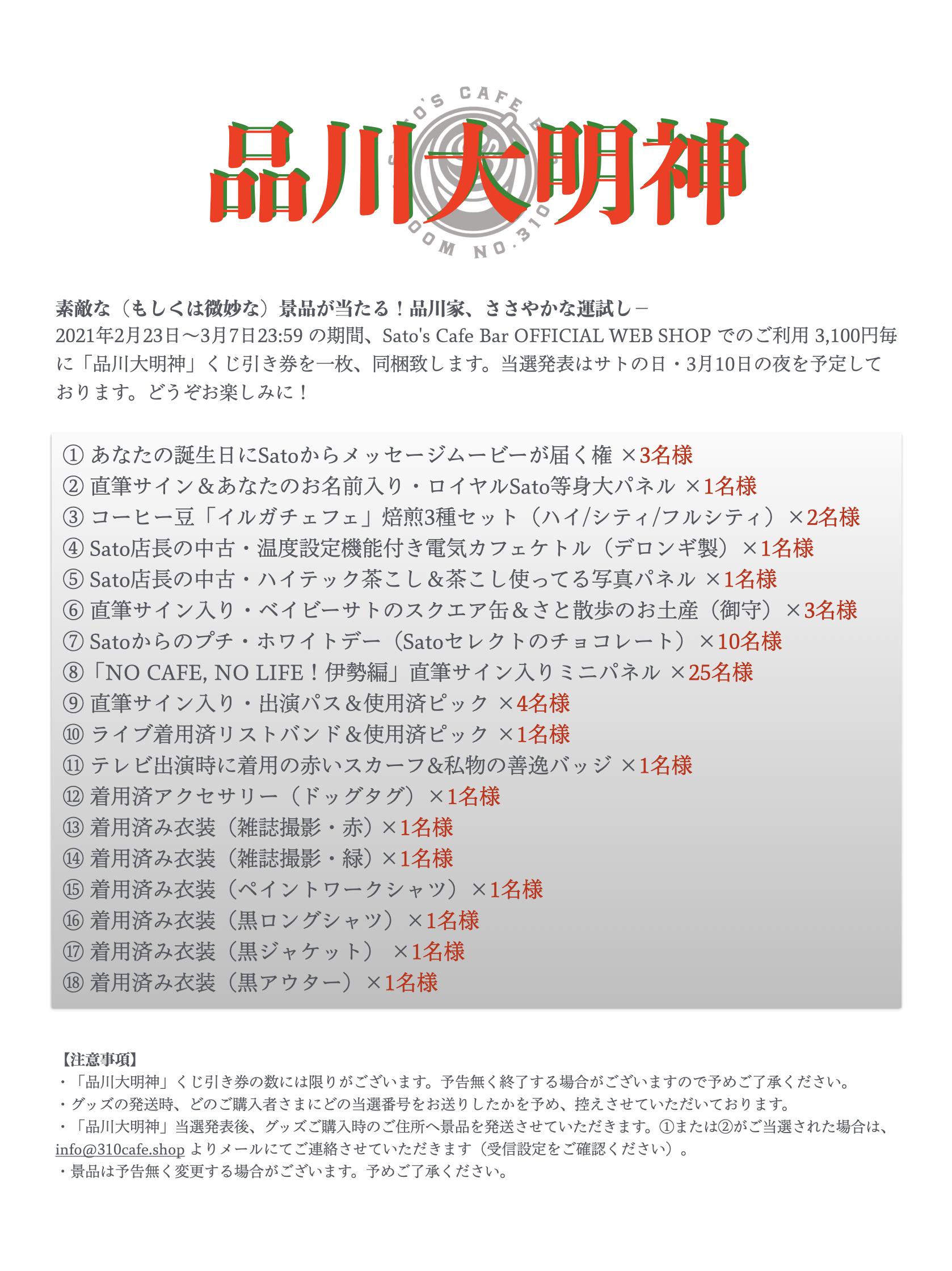 品川大明神2021.png