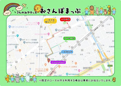 お散歩マップ-キッズ【02-04】.png