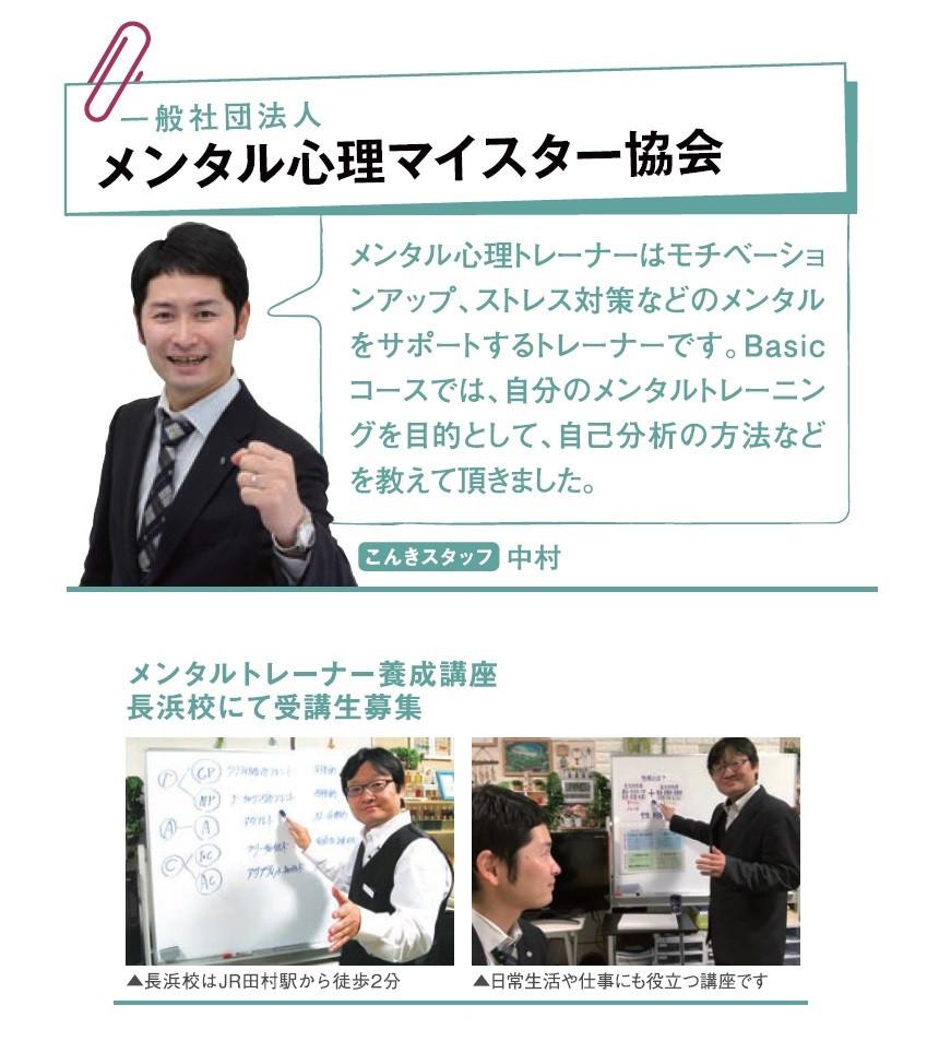 こんきメンタル心理トレーナー.jpg