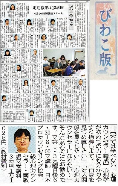 中日新聞1-1[1].jpg
