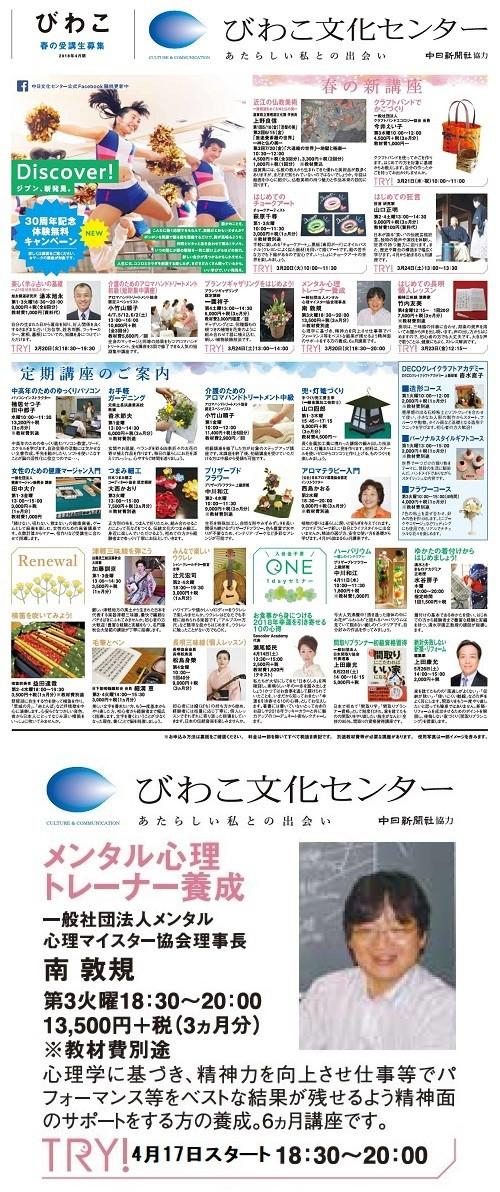びわこ文化広告500[1].jpg