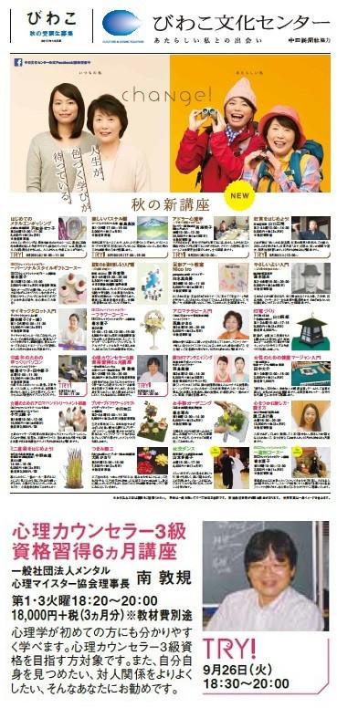 biwako2017[1].jpg