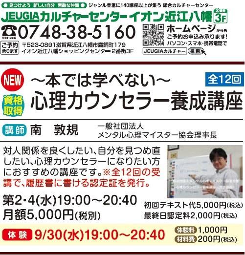 ★イオン2015年9[1].jpg