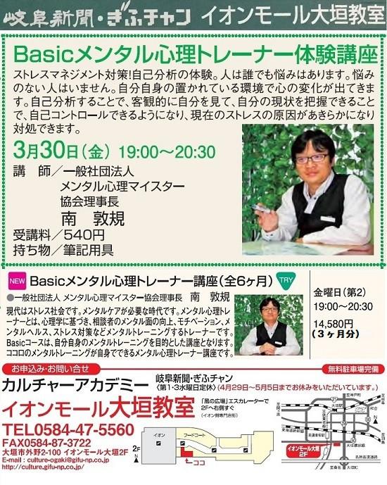 イオン大垣550-1_1[1].jpg