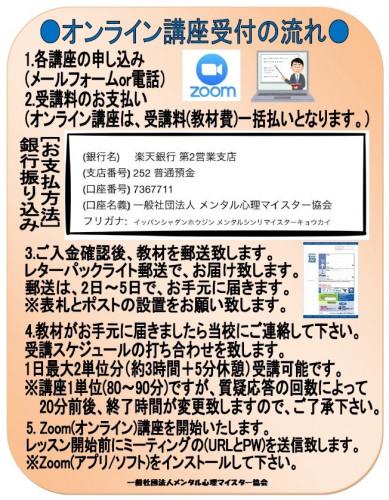 オンライン講座2.jpg