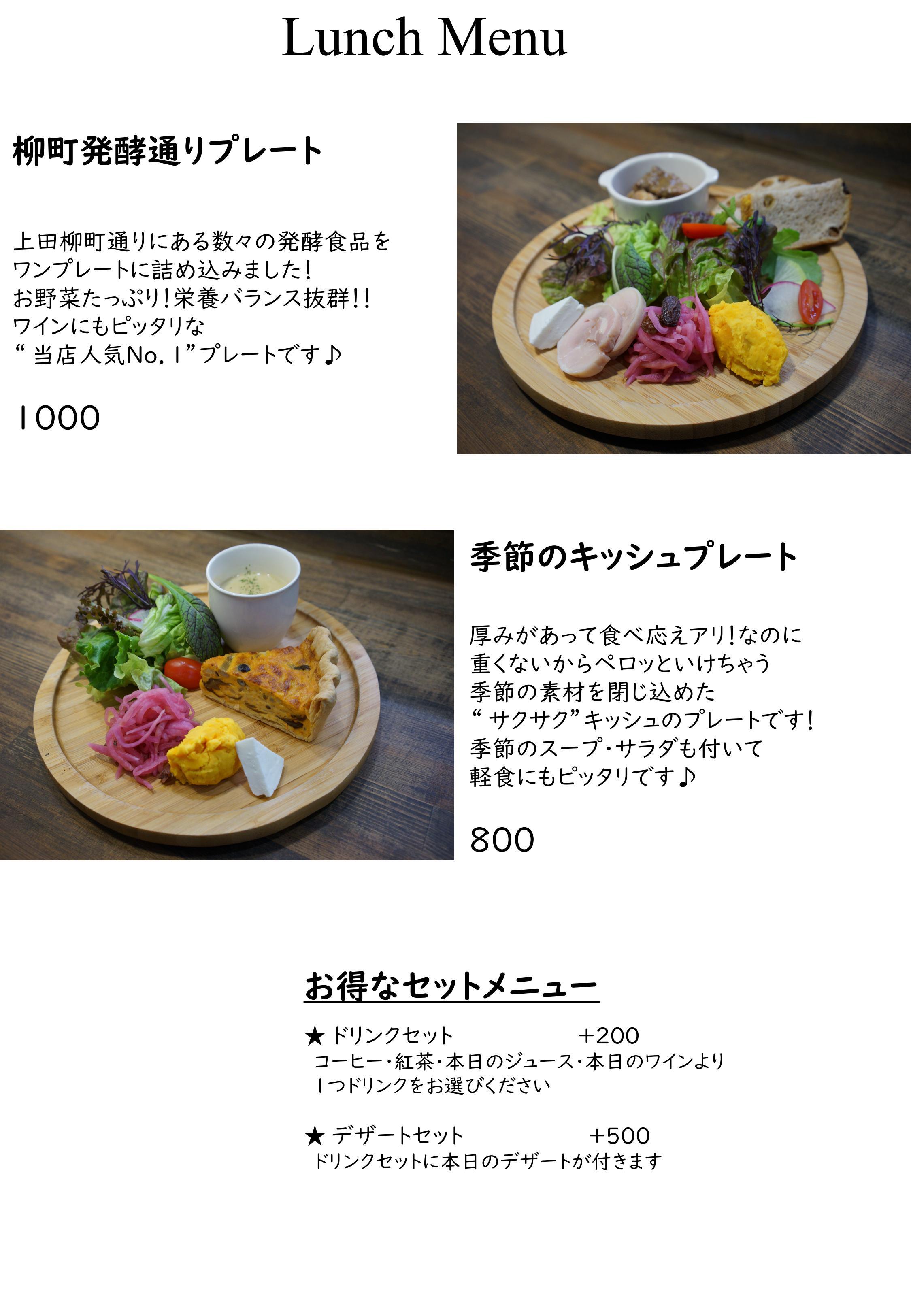 メニュー2020Jan_01.jpg