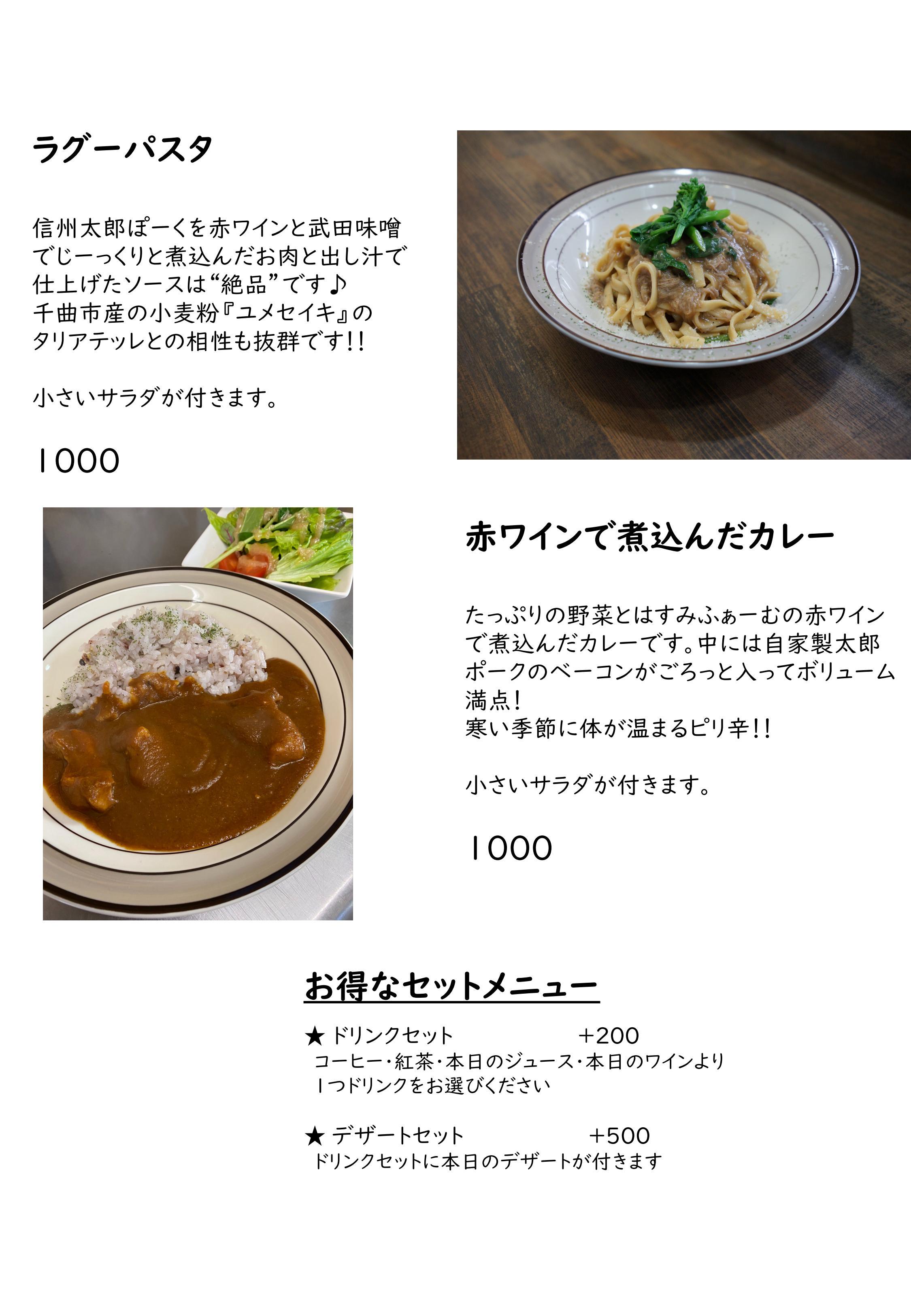 メニュー2020Jan_02.jpg