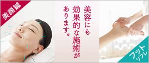 美容にも効果的な施術があります。美顔鍼&フットリフレ