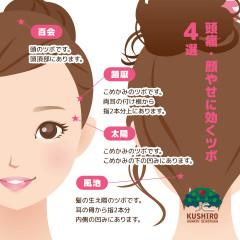頭皮が固いと肌がたるむ!シワを予防して小顔になる対策とツボ