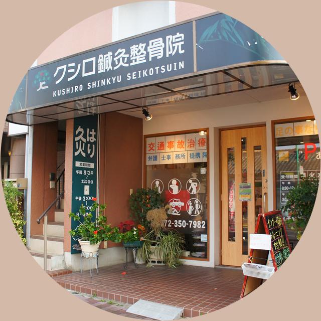 堺市東区の北野田駅歩7分 大美野噴水近く