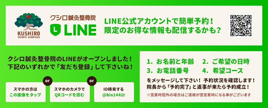 堺市東区北野田のクシロ鍼灸整骨院LINE公式アカウント@bix1441t