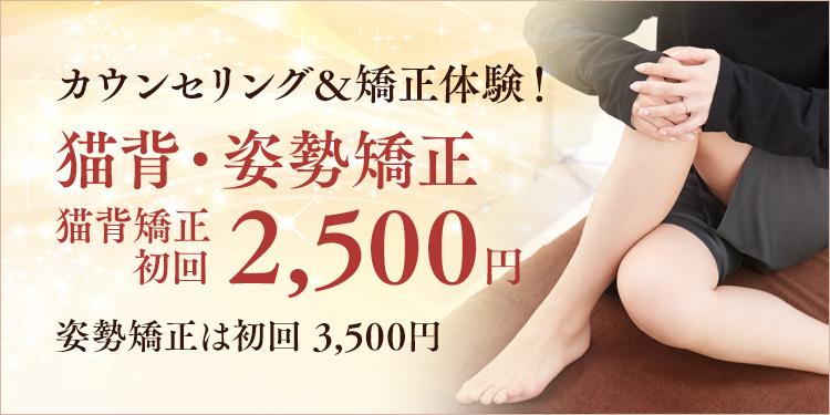 猫背・姿勢矯正 猫背矯正初回2,500円・姿勢矯正初回3,500円