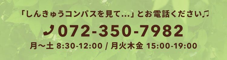 電話予約 072-350-7982