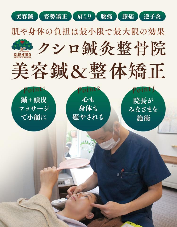 クシロ鍼灸整骨院 美容鍼&整体矯正