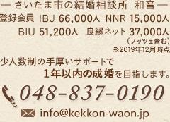 さいたま市の結婚相談所 和音 登録会員 IBJ:66,000人、NNR:15,000人(2019年12月時点)少人数制の手厚いサポートで1年以内の成婚を目指します。電話番号:048-837-0190