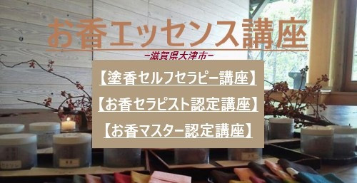 FB講座ヘッダー(お香エッセンス講座用).jpg