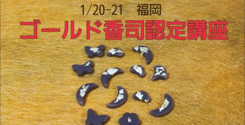 福岡【COU美創香家】ゴールド認定講座